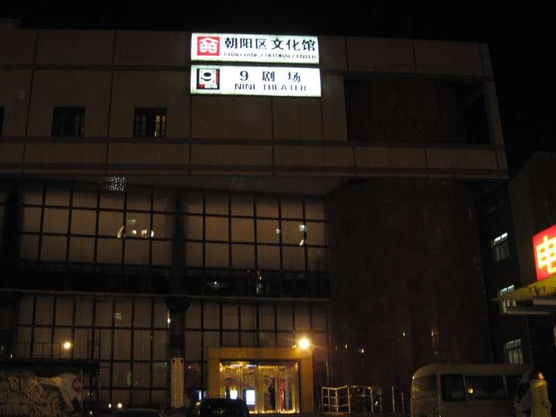 9 劇場(圖/廣藝基金會提供)