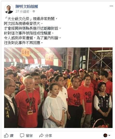 陳明文表示,為了黨內和諧,往後對此事件不再回應。(取自陳明文粉絲團)