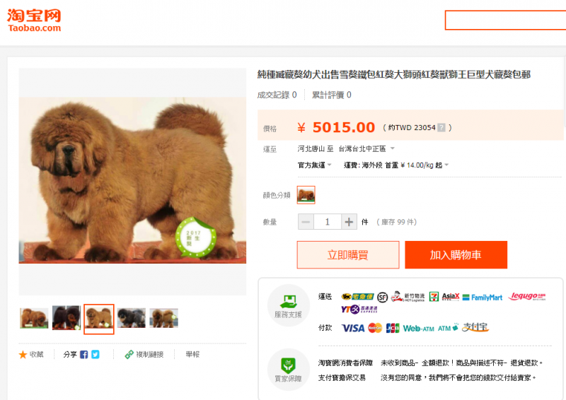 淘寶網上出售的藏獒幼犬。(截自網路)