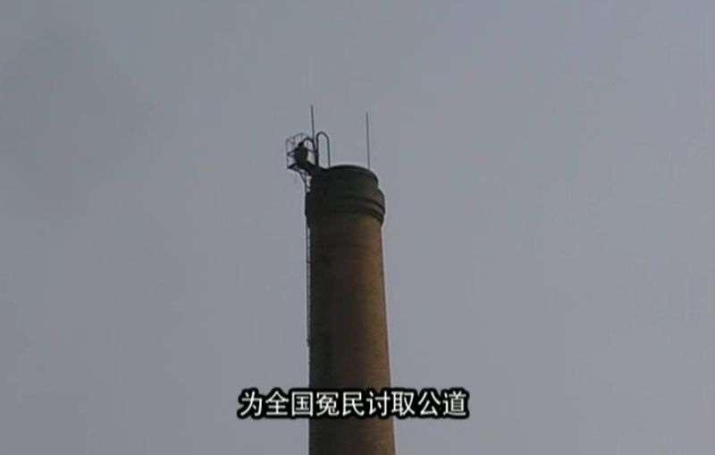 「上訪」寫盡中國人的悲傷和無奈。圖為爬吊塔的上訪者。(視頻截圖/寇延丁提供)