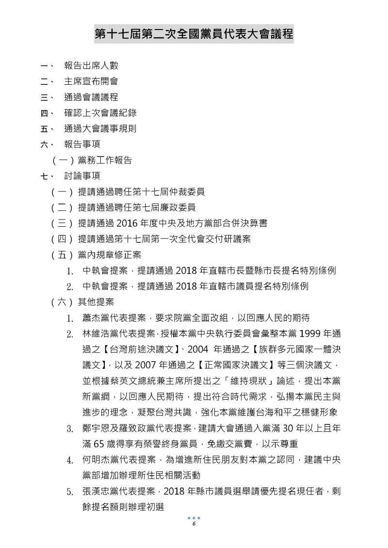2017-09-22_民主進步黨第十七屆第二次全國黨代表大會採訪手冊。(民進黨提供)