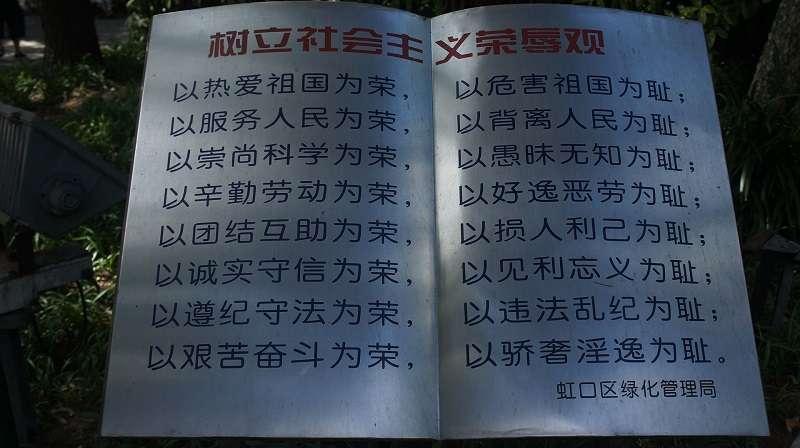 上海市魯迅公園入園處的社會主義榮辱觀宣傳刻板。(JuneAugust /維基百科)