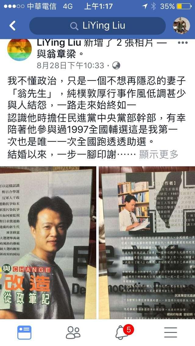 嘉義縣長張花冠23日晚上在臉書發文,也影射攻擊有意爭取下屆嘉義縣長選舉民進黨提名的農委會副主委翁章梁。(取自Liying Liu臉書)