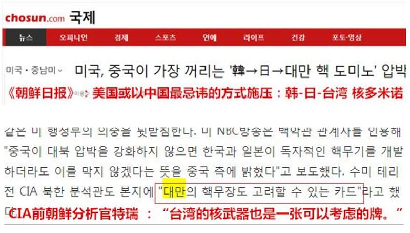 《朝鮮日報》報導截圖