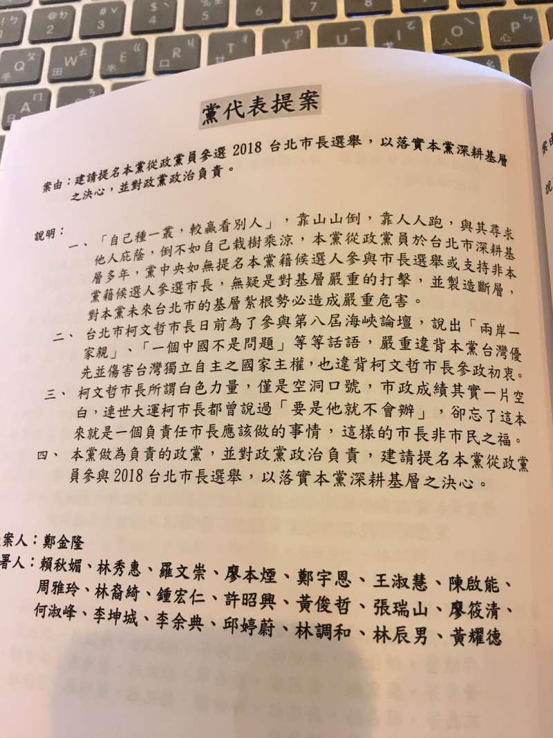 新北市議員也向民進黨全代會提案,要求民進黨在台北市長要自行提名。.JPG