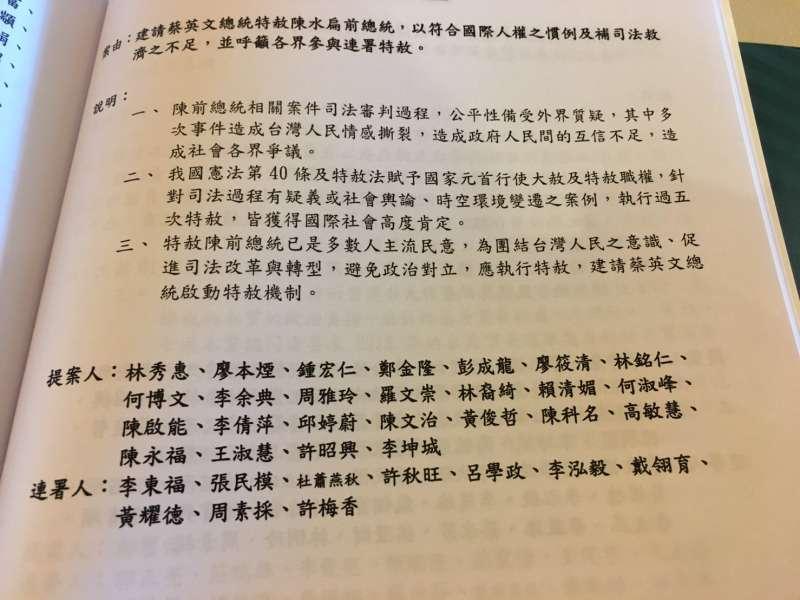 新北市議員也向民進黨全代會提案要求特赦陳水扁。.JPG