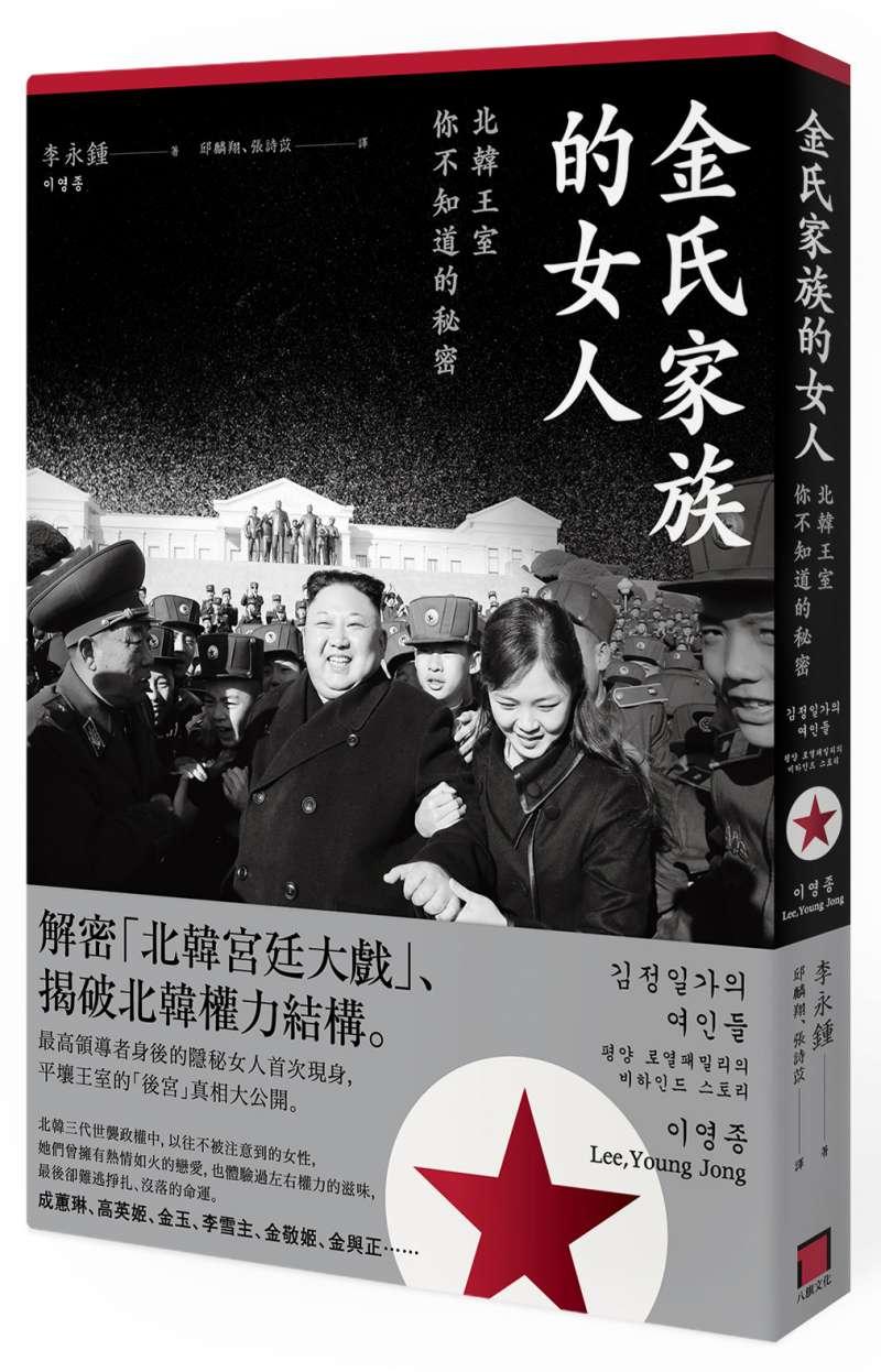 《金氏家族的女人:北韓王室你不知道的秘密》書封。(八旗文化出版社提供)