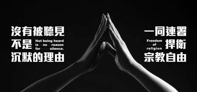 2017-09-26-宗教界舉辦《宗教團體法》立法研討會,「沒有被聽見,不是沈默的理由」標語。(《宗教團體法》研討會活動臉書)
