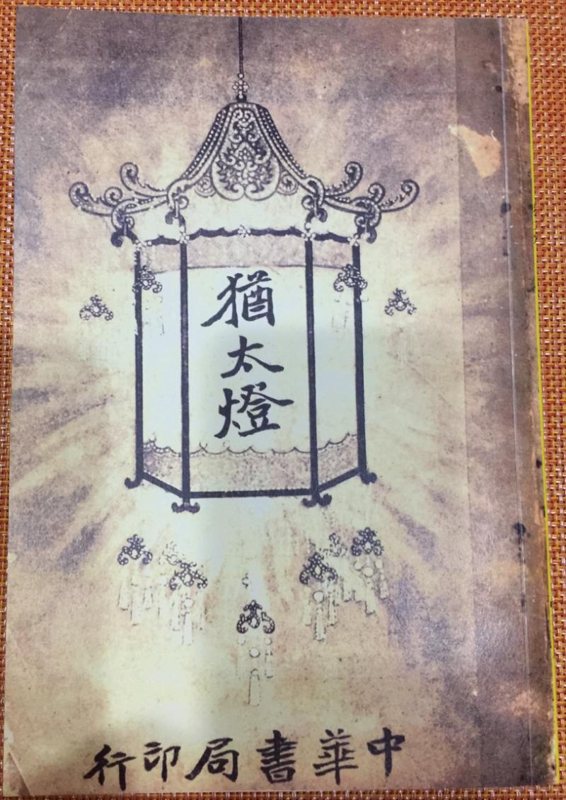 1917年周瘦鵑譯的《猶太燈》,是最早的亞森羅蘋中譯本。(圖/作者提供)