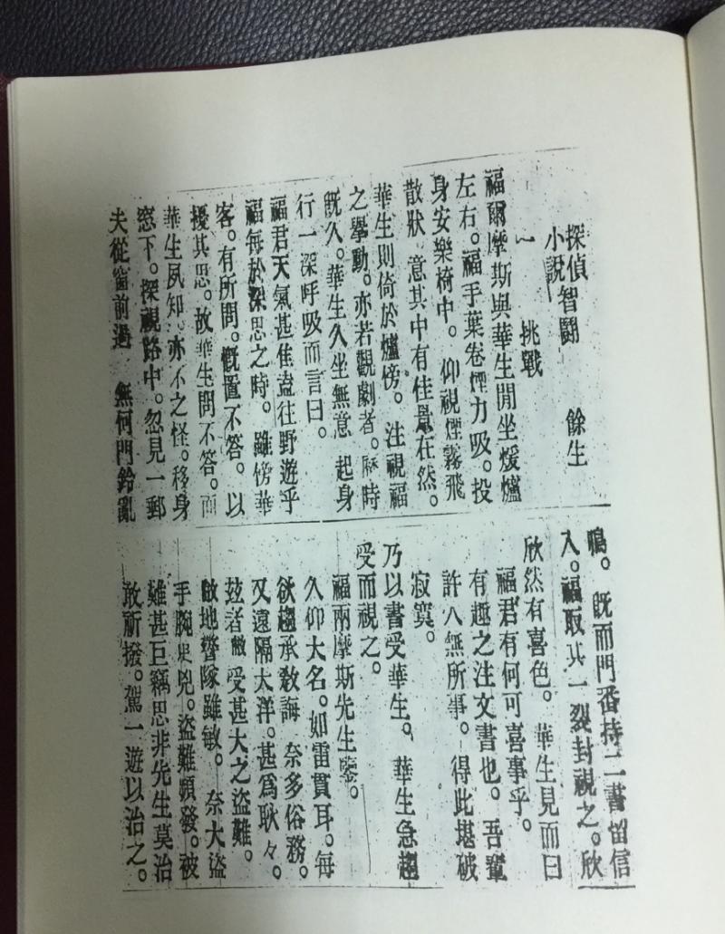 大正12年《台南新報》上的亞森羅蘋,有日文詞「注文」,「福君」也流露日文痕跡。(圖/作者提供)