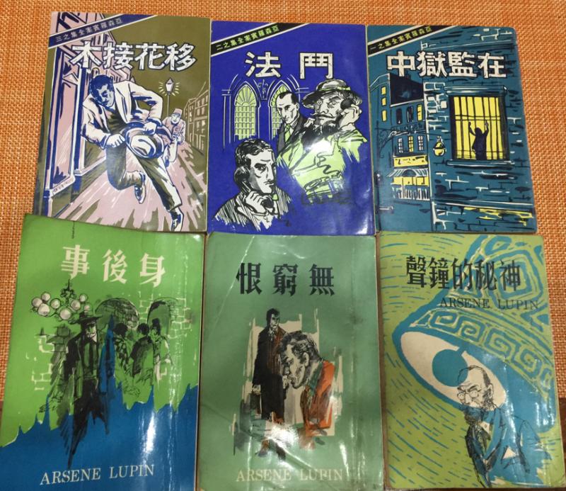 台灣啟明版的亞森羅賓全集,上面三本譯者署名應文嬋,下面三本未署名,其實都是上海啟明版本,譯者是林華和姚定安。(圖/作者提供)