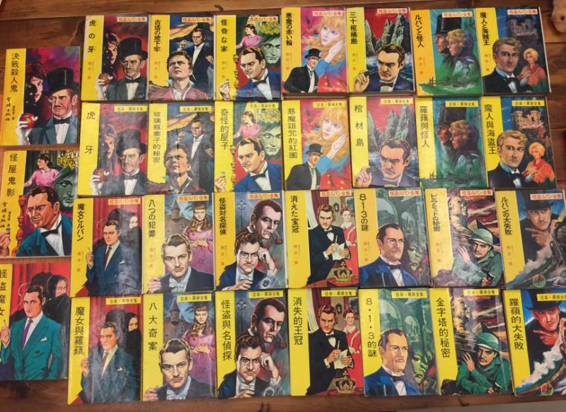 東方出版社深受喜愛的亞森羅蘋全集,譯自南洋一郎的日文改寫本,封面也完全一樣。最左邊三本是智揚出版社1991年版本,也是譯自南洋一郎改寫本。(圖/作者提供)