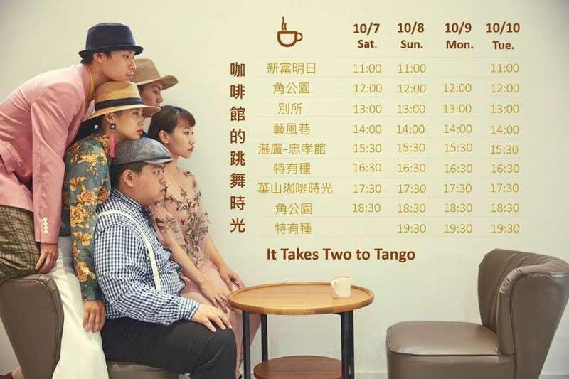 《藝術擴散計畫—咖啡館的跳舞時光 It Takes Two to Tango》選定臺北市區7間咖啡館連「舞」4天!(圖/臺北表演藝術中心提供)