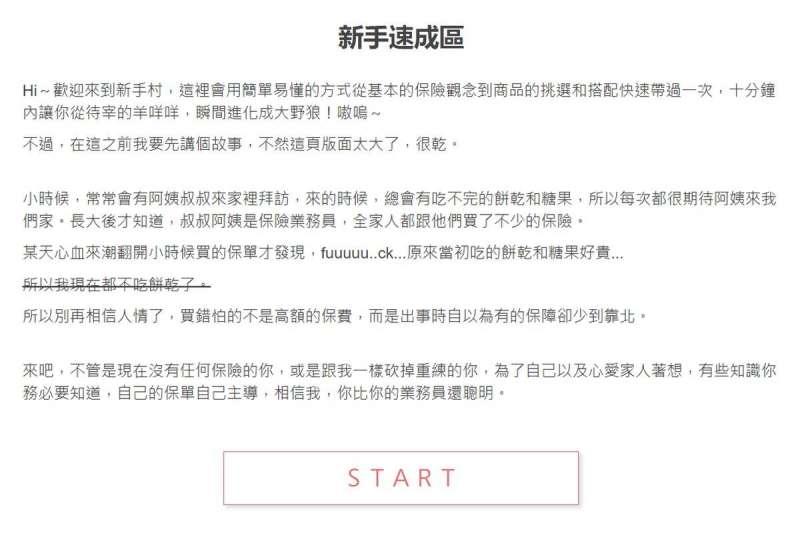 (圖/截自Finfo官網)