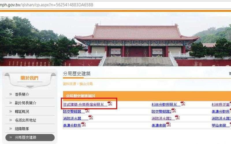 旗山分局網站明確指出是歷史建築。( 王繼強提供)