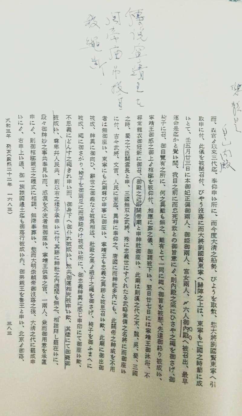 日本《華夷變態》風說書,記載當年前往日本長崎貿易的臺南東寧國商人口述歷史,詳述大明寧靖王殉節經過。(圖片來源:作者提供)