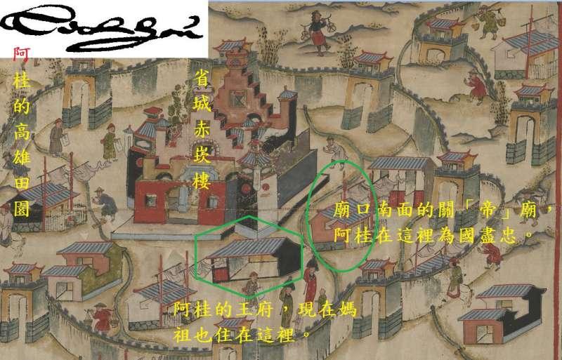 朱術桂的王府坐東向西,他為國殉節的大關帝廟廟口朝南。(圖片來源:作者提供)