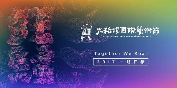 ogether we roar!今年以「狂騷的 20 年代」為主題,是日文漢字對英文「Roaring 20s」的譯寫。狂熱而騷動,指的其實是創造力(Creativity),是最適切於標識 1920 年代的特質。(圖/大稻埕國際藝術節,明日誌提供)