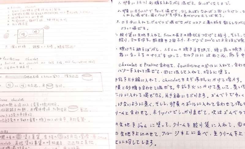 劉偉苓的中、日文筆記。(圖/遠流提供)