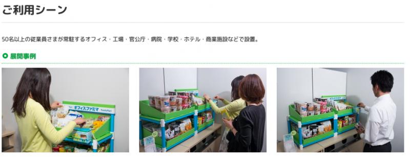 日本FamilyMart 簡易銷售貨架模式。(取自日本FamilyMart官網)