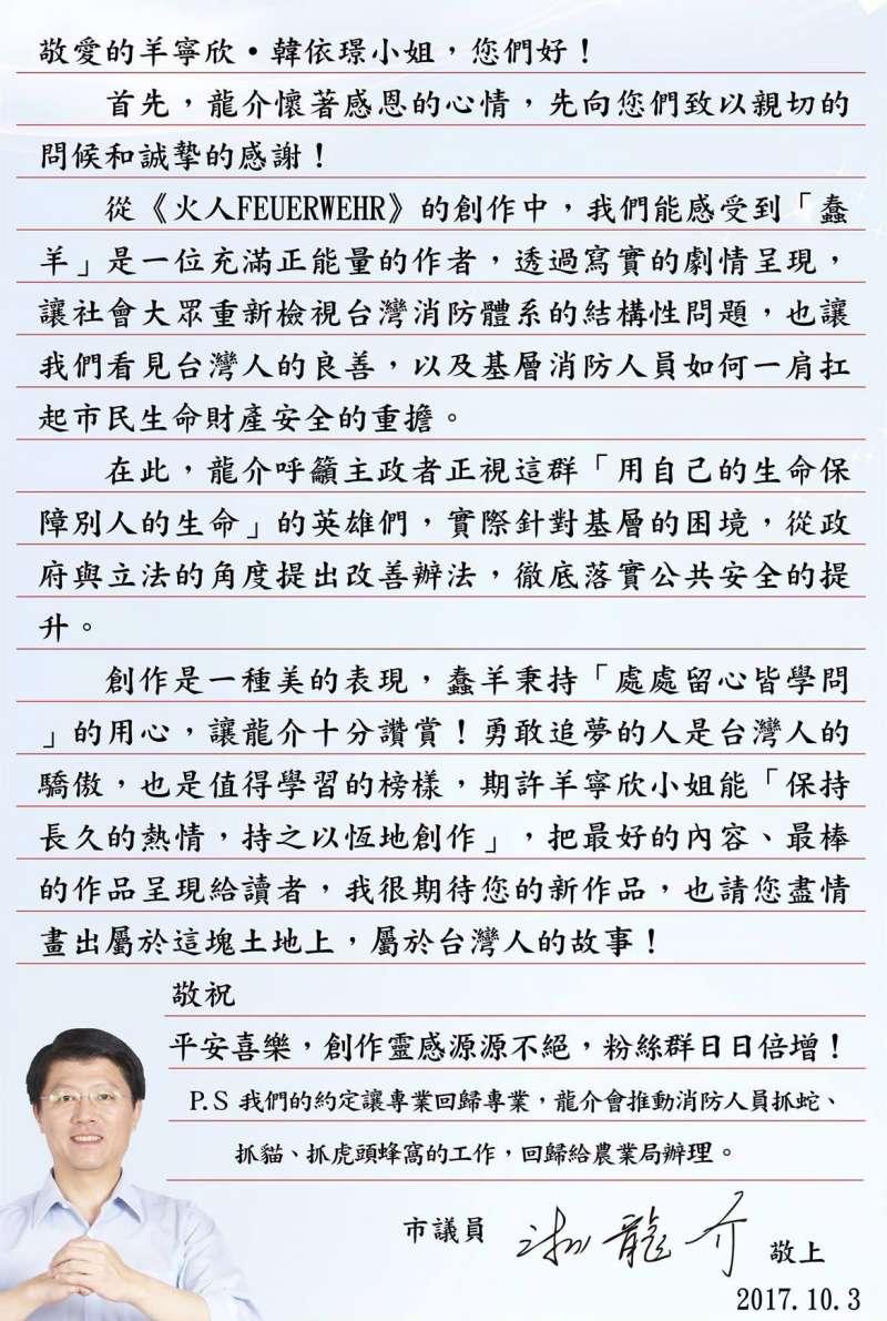20171008-謝龍介寫給羊寧欣的信。(取自蠢羊與奇怪生物臉書)