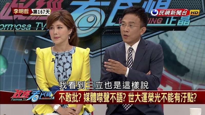 世大運之後,民視追打台北市長柯文哲不歇,作者認為這就是「媒體霸凌」。(視頻截圖)