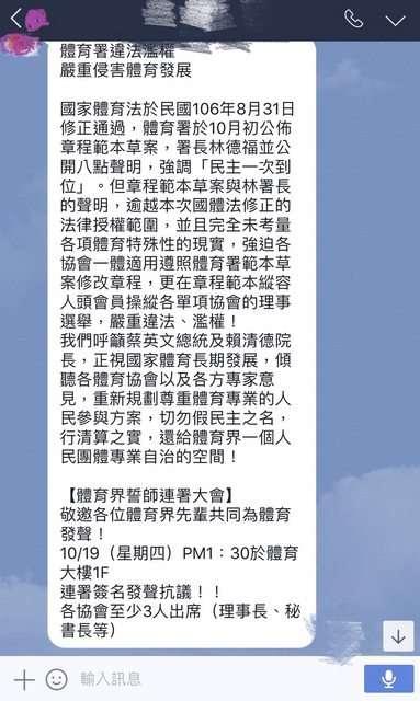 有網友爆料,體育協會指控林德福違法濫權,並將於19日於體育署大樓辦連署,要求各協會派出3人出席。(取自PTT)
