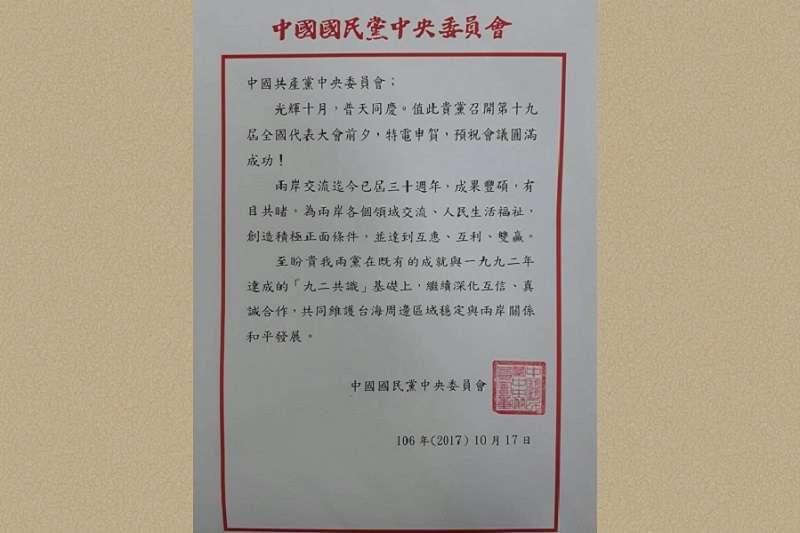 中共召開十九大,國民黨賀電沒寫中華民國被獨派批評。(國民黨提供)