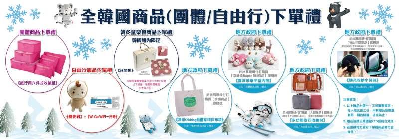 《韓冬童樂會》眾多精美ITF下單禮(圖/韓國觀光公社提供)