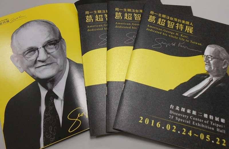 當年,葛超智在美國院大力推銷台灣獨立。(圖片來源:台北市觀傳局官網)