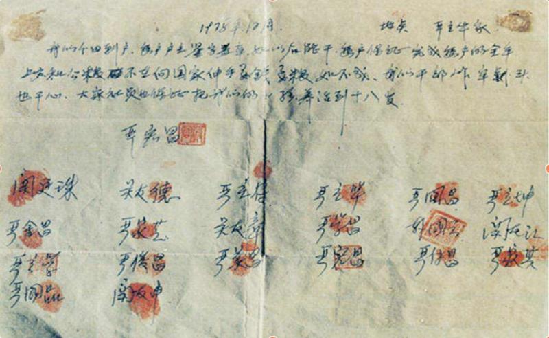 安徽省鳳陽縣小崗村首先實行「大包幹」而聞名全國。1978年末,小崗村18戶農民冒著坐牢的危險在大包幹協議上按下了手印。(百度百科)