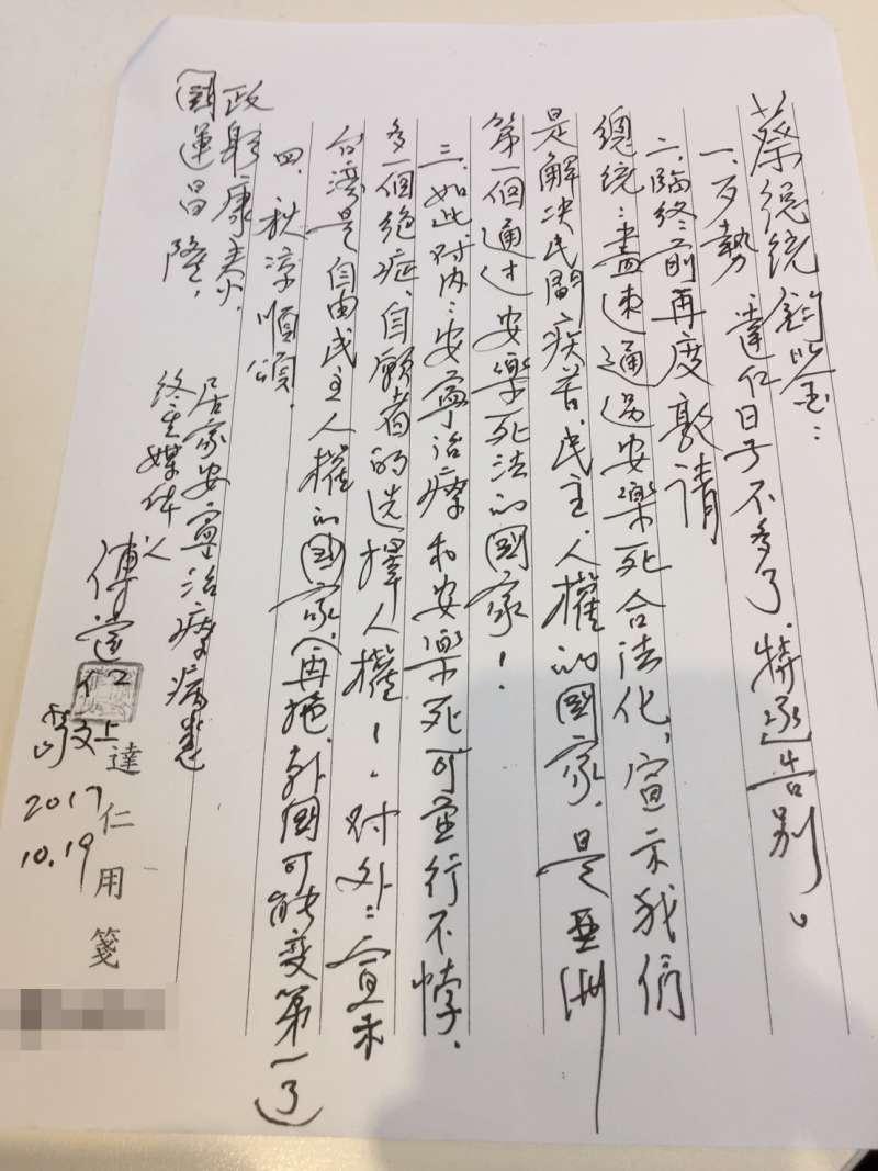傅達仁19日親筆寫信給總統蔡英文,盼盡速通過安樂死法。(杜兆倫攝)