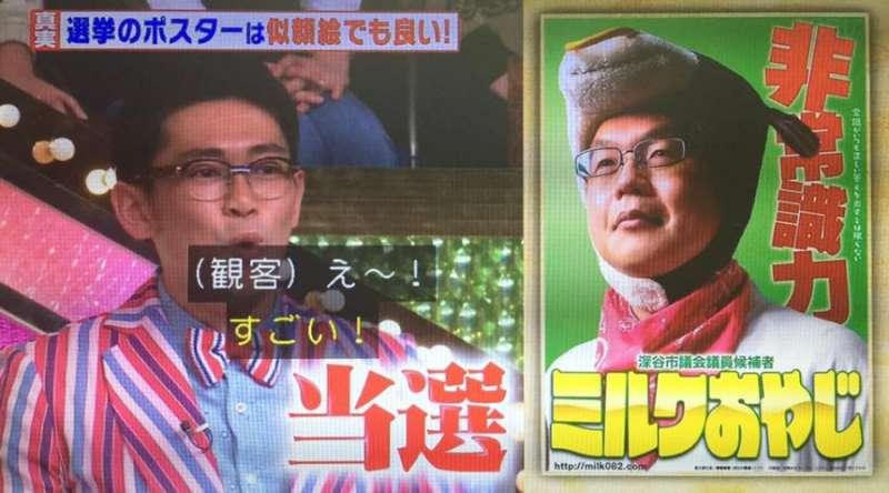關於牛奶老爹特殊的競選海報也上過電視。(圖/ 翻攝自日本電視台)