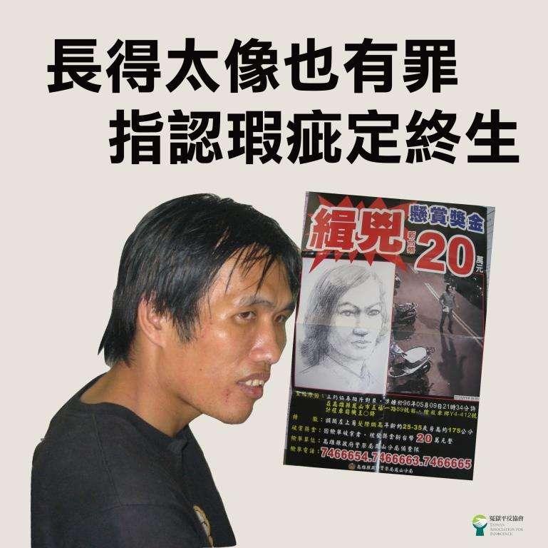 目前林金貴雖然暫時重獲自由,卻也還未真正無罪,再審僅僅是開啟冤獄平反的「大門」。(取自冤獄平反協會網站)