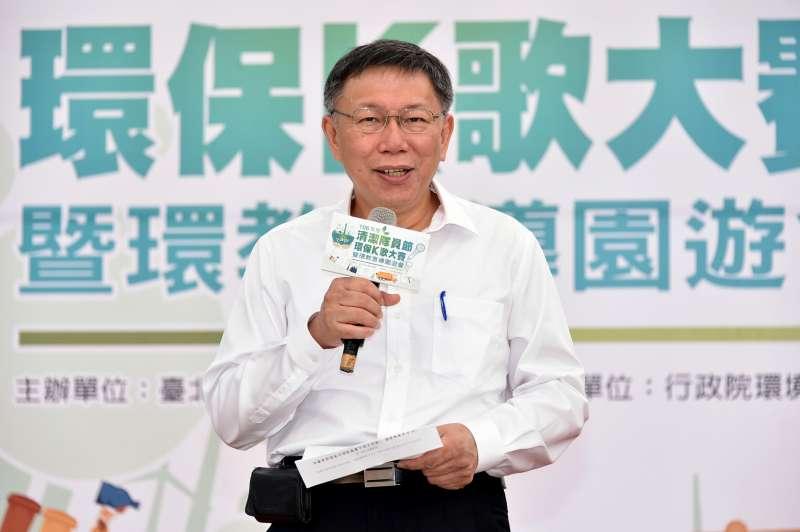 台北市長柯文哲今(25)日,出席環保局主辦的「環保K歌大賽暨環教宣導園遊會慶祝活動」。(台北市政府提供)