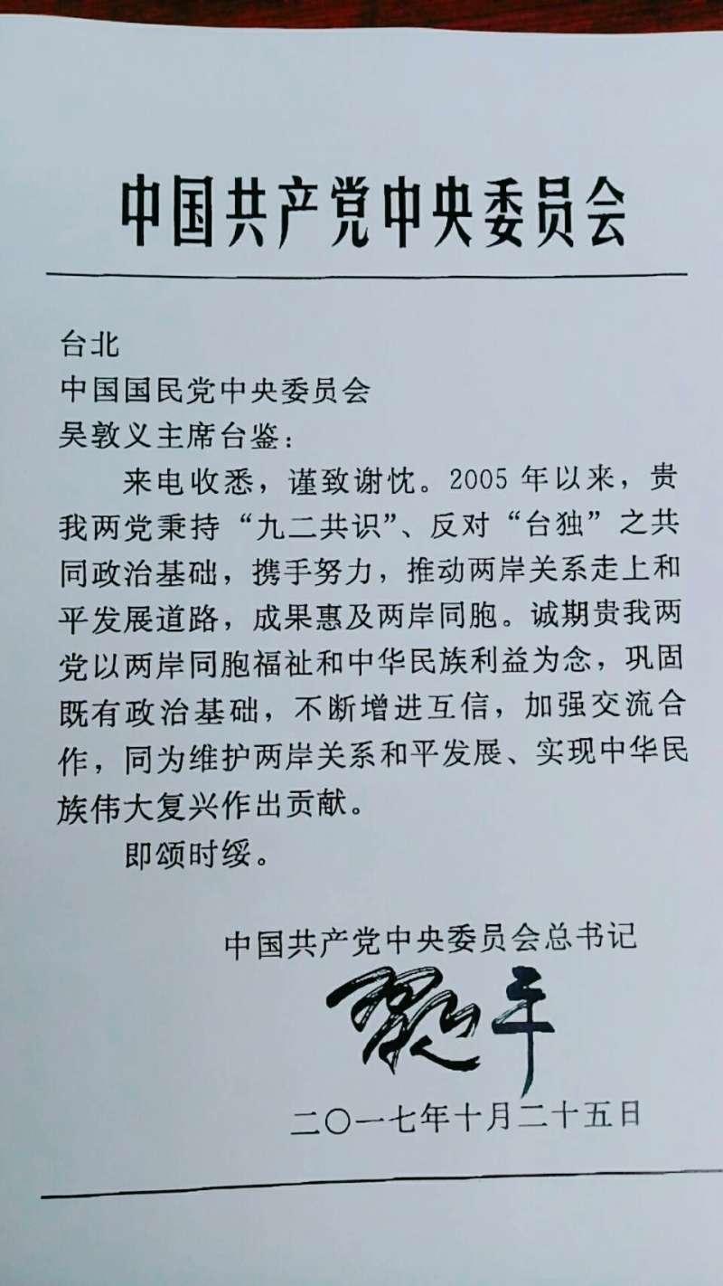 20171025-中國共產黨總書記習近平今(25)日回電國民黨表達感謝。(國民黨提供)