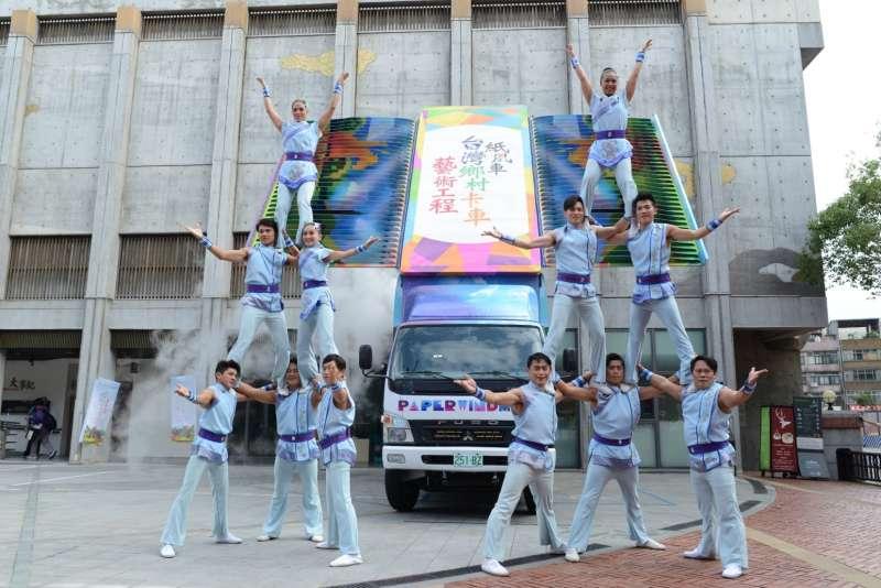 台灣特技團以精湛表演配合藝術卡車繞場。(財團法人紙風車文教基金會提供)