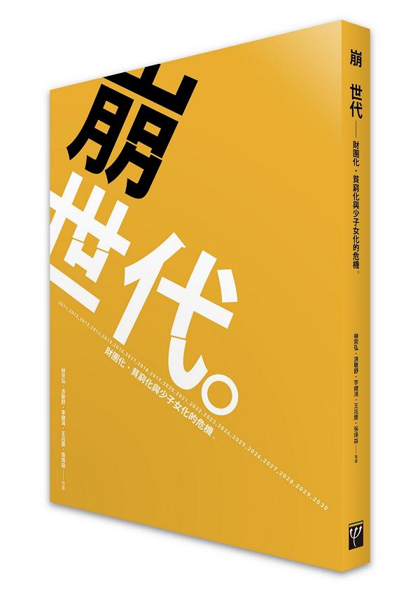 著作《崩世代》之後,林宗弘續以「世代」的角度研究台灣社會。(圖/台灣勞工陣線)