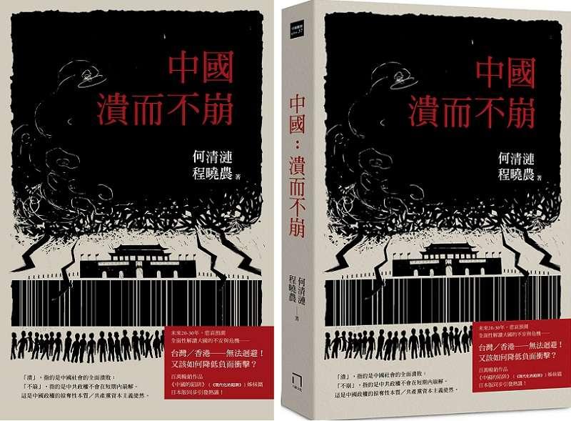 何清漣與程曉農新著《中國:潰而不崩》封面。(八旗)