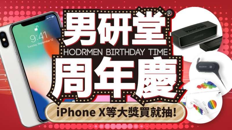 男研堂周年慶多項好禮大方送直播送大獎(圖/新零售時代提供)