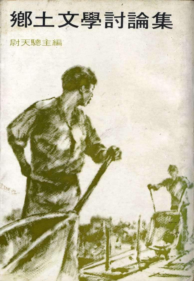 尉天驄主編之《鄉土文學討論集》為研究台灣鄉土文學論戰的重要參考資料。(國立台灣文學館提供)