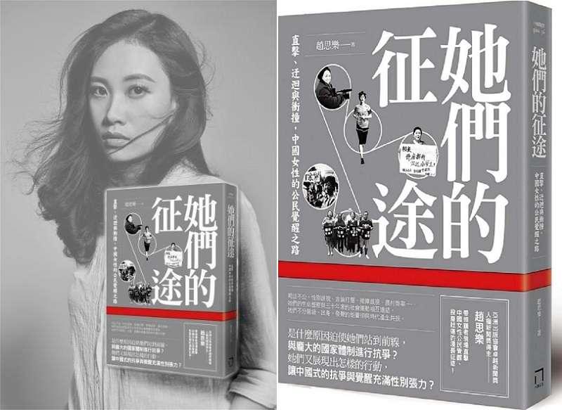作者趙思樂(取自作者臉書)與新著《她們的征途──直擊、迂迴與衝撞,中國女性的公民覺醒之路》(八旗文化提供)