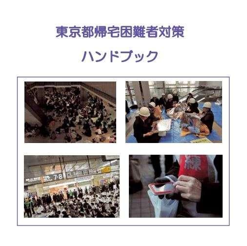 災害發生時,為避免移動人潮影響救災,東京都政府提出「難以回家人員對策條例」。(取自東京都防災ホームページ)