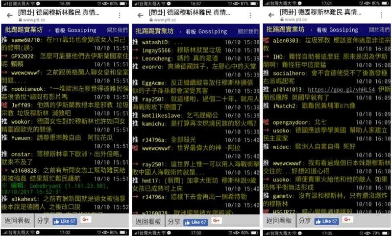 譴責PTT網友言論辱罵穆斯林 台灣伊斯蘭協會:政府不能再縱容網路霸凌!台灣伊斯蘭協會.JPG
