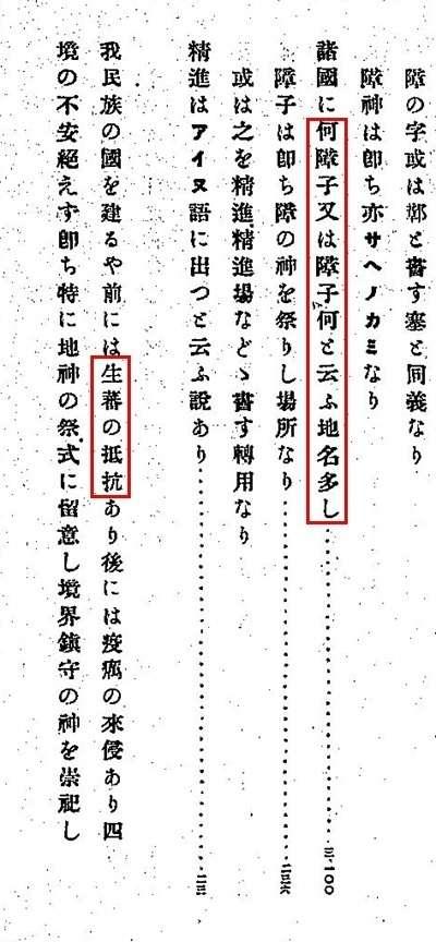 石神問答。來源:國立國會図書館デジタルコレクション (圖片提供者:陳征洋)
