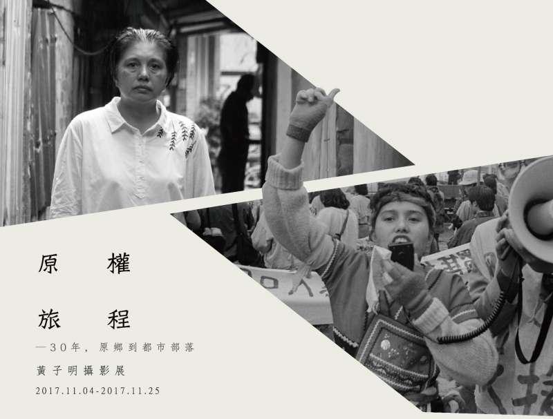 「原權旅程」30年,從原鄉到都市部落─黃子明攝影展(官網)