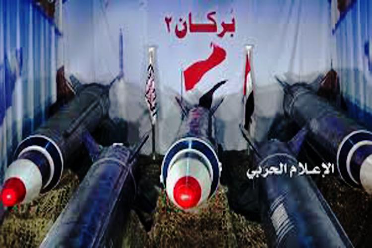 據稱是葉門自製的「布干2H」(Burqan 2H)長程飛彈(取自網路)