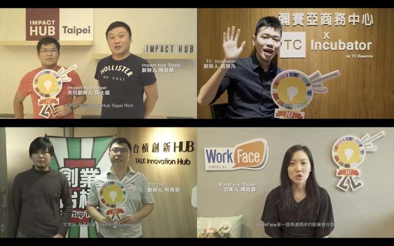 2017年臺灣加入「全球創業週」邁入第8年,經濟部中小企業處號召民間創業社群夥伴一同加入串聯活動。(合成圖/翻攝自創業圓夢 Start-up Hub臉書)