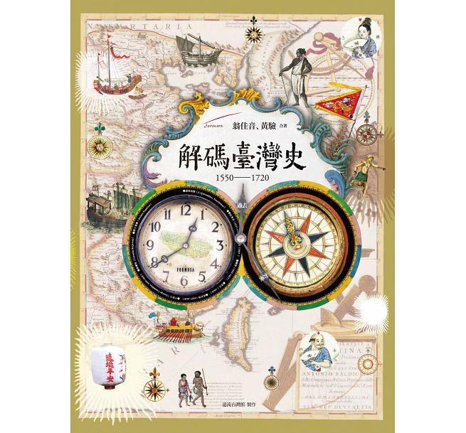 《解碼臺灣史 1550-1720 》本書涵蓋東番、荷西、鄭氏、清朝四個時期,提出新穎的歷史解釋,翻轉一般對臺灣的印象。.png(圖/遠流出版社)