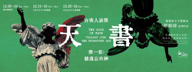 台南人劇團《天書第一部:被遺忘的神》─編導演全才藝術家蔡柏璋最新系列作品。(圖/台南人劇團粉絲團)